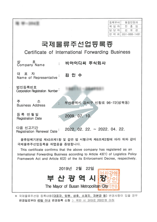 Certificate of National Forwarding Business