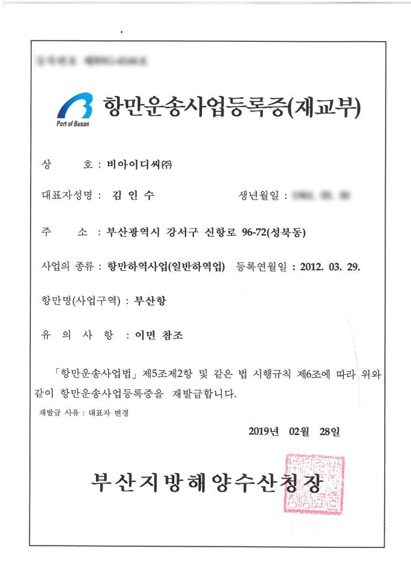 Certificate of Registration of Port Transportation Business