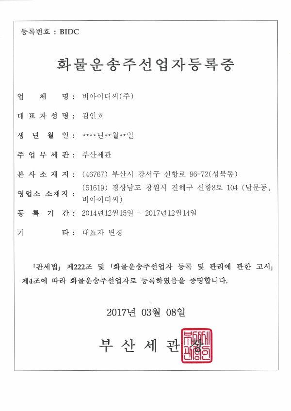 Certificate of Freight Forwarding Business Registration