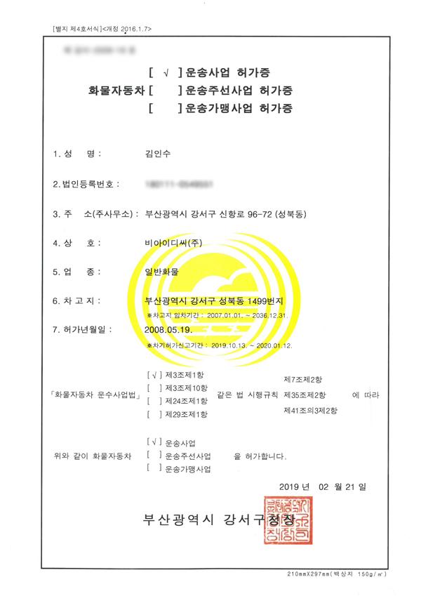 Permit of Transportation Business
